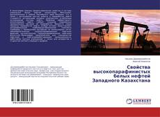 Bookcover of Свойства высокопарафинистых белых нефтей Западного Казахстана