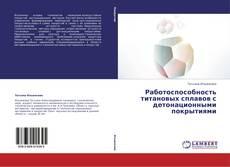 Portada del libro de Работоспособность титановых сплавов с детонационными покрытиями