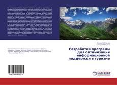 Couverture de Разработка программ для оптимизации информационной поддержки в туризме