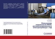 Bookcover of Повышение надежности ИИУС автоматизированного электропривода с АД