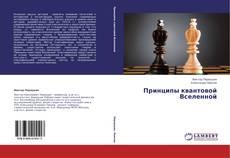Buchcover von Принципы квантовой Вселенной