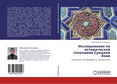 Buchcover von Исследования по исторической топонимии Средней Азии