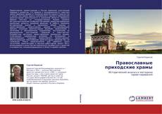 Bookcover of Православные приходские храмы