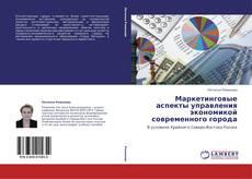 Couverture de Маркетинговые аспекты управления экономикой современного города