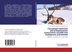 Copertina di Государственное регулирование сельского хозяйства Северных регионов