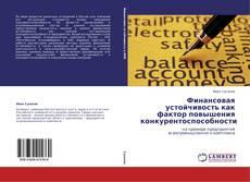 Bookcover of Финансовая устойчивость как фактор повышения конкурентоспособности