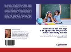 Bookcover of Песенный фольклор как средство обучения иностранному языку