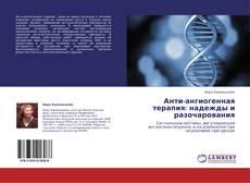 Обложка Анти-ангиогенная терапия: надежды и разочарования