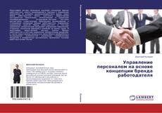 Portada del libro de Управление персоналом на основе концепции бренда работодателя