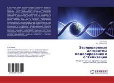 Bookcover of Эволюционные алгоритмы моделирования и оптимизации