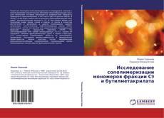 Исследование сополимеризации мономеров фракции С9 и бутилметакрилата的封面