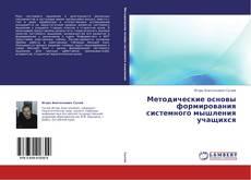 Bookcover of Методические основы формирования системного мышления учащихся