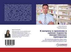 Обложка К вопросу о хранении и сроках годности лекарственных препаратов