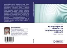 Обложка Упрочняющая обработка толстолистового проката