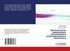 Bookcover of Возможности применения когнитивного моделирования в экономике