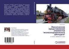 """Borítókép a  Лексическое представление элементов """"железнодорожного дискурса"""" - hoz"""