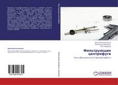 Bookcover of Фильтрующие центрифуги