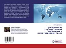 Приобретение государственной территории в международном праве的封面