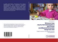 Обложка Искусство мультипликации и детское изобразительное творчество