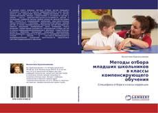 Bookcover of Методы отбора младших школьников в классы компенсирующего обучения