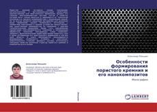 Bookcover of Особенности формирования пористого кремния и его нанокомпозитов