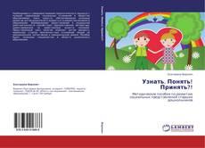 Bookcover of Узнать. Понять! Принять?!