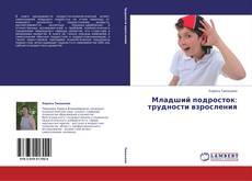 Обложка Младший подросток: трудности взросления