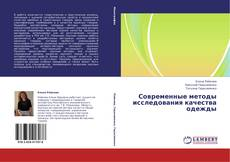 Bookcover of Современные методы исследования качества одежды