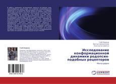 Обложка Исследование конформационной динамики родопсин-подобных рецепторов