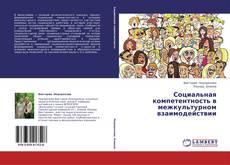 Bookcover of Социальная компетентность в межкультурном взаимодействии