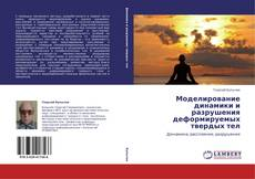 Portada del libro de Моделирование динамики и разрушения деформируемых твердых тел