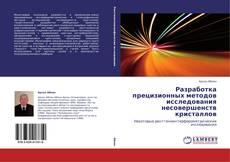 Bookcover of Разработка прецизионных методов исследования несовершенств кристаллов