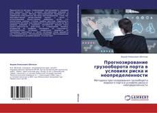 Capa do livro de Прогнозирование грузооборота порта в условиях риска и неопределенности