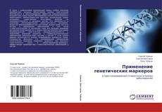Bookcover of Применение генетических маркеров