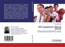 Bookcover of ВУЗ здорового образа жизни