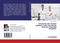 Bookcover of Сколько лет живут химики, или так ли уж опасны занятия химией?