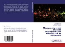 Bookcover of Метод получения сплавов низкочастотной обработкой их расплавов