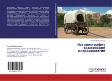Обложка Историография таджикской миграциологии