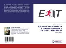 Bookcover of Достоинство личности и основы правового литературоведения
