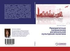 Bookcover of Приоритетные направления региональной культурной политики