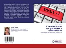 Bookcover of Компьютерное тестирование в образовании