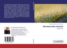 Bookcover of Истина или польза
