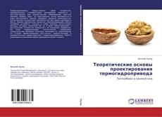 Buchcover von Теоретические основы проектирования термогидропривода