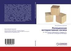 Buchcover von Реляционная интерактивная логика