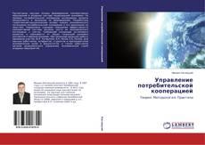 Borítókép a  Управление потребительской кооперацией - hoz