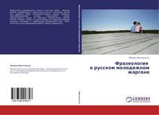 Couverture de Фразеология в русском молодежном жаргоне