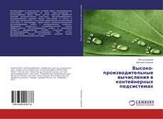 Buchcover von Высоко-производительные вычисления в контейнерных подсистемах