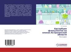 Обложка Адсорбция флокулянтов на опоках Астраханской области
