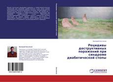 Capa do livro de Рецидивы деструктивных поражений при синдроме диабетической стопы