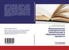 Buchcover von Формирование универсальной компетенции в образовательном процессе